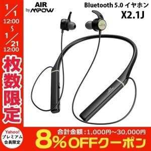 ワイヤレス イヤホン AIR BY MPOW エアーバイエムパウ X2.1J Bluetooth 5.0 ワイヤレス ノイズキャンセリング イヤホン ブラック AM400034 ネコポス不可|ec-kitcut