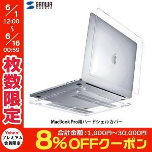 MacBook カバー SANWA サンワサプライ MacBook Pro 13インチ ハードシェル...