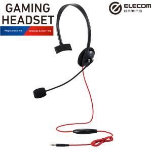 マイク付き ヘッドホン エレコム ELECOM 片耳ゲーミングヘッドセット オーバーヘッド 延長ケーブル付 1.0m ブラック HS-GM10BK ネコポス不可|ec-kitcut