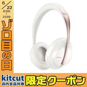 ワイヤレス ヘッドホン BOSE ボーズ Noise Cancelling Headphones 700 Bluetooth 5.0 ソープストーン Limited Edition NC HDPHS 700 SPS ネコポス不可 ec-kitcut