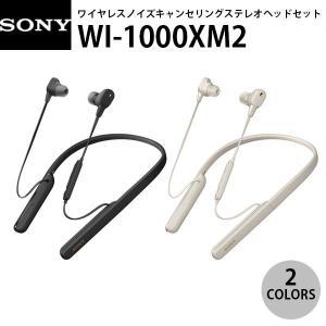 SONY WI-1000XM2 ワイヤレス ノイズキャンセリング ステレオヘッドセット Bluetooth 5.0  ソニー ネコポス不可|ec-kitcut