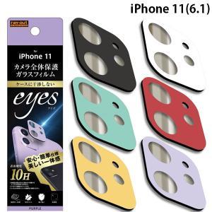 Ray Out iPhone 11 カメラ全体保護 ガラスフィルム 10H eyes  レイアウト ネコポス可 ec-kitcut