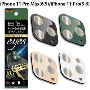 Ray Out iPhone 11 Pro Max / 11 Pro カメラ全体保護 ガラスフィルム 10H eyes  レイアウト ネコポス可|ec-kitcut
