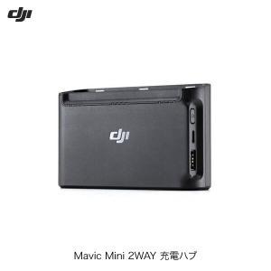 DJI ディージェイアイ Mavic Mini 2WAY 充電ハブ CP.MA.00000141.01 ネコポス不可|ec-kitcut