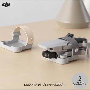 DJI Mavic Mini プロペラホルダー ディージェイアイ ネコポス不可|ec-kitcut