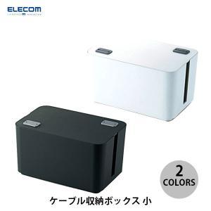 収納・整頓 燃えにくいケーブルボックス エレコム ケーブル収納ボックス 4個口 電源タップ 小  ネ...