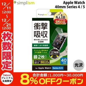 Simplism シンプリズム Apple Watch 40mm Series 4 / 5 / 6 / SE 全画面保護フィルム 2枚セット 高透明 TR-AW1940-PT-SKCC ネコポス可|ec-kitcut