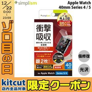 Simplism シンプリズム Apple Watch 40mm Series 4 / 5 / 6 / SE 全画面保護自己治癒フィルム 2枚セット 高透明 TR-AW1940-PT-SKFRCC ネコポス可|ec-kitcut