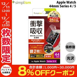 Simplism シンプリズム Apple Watch 44mm Series 5 / 4 全画面保護自己治癒フィルム 2枚セット 高透明 TR-AW1944-PT-SKFRCC ネコポス可|ec-kitcut