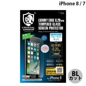 apeiros アピロス iPhone 8 / 7 / 6s / 6 クリスタルアーマー ブルーライトカット ラウンドエッジ強化 ゴリラガラスフィルム 0.2mm GI01-20B ネコポス送料無料 ec-kitcut