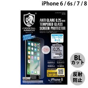 apeiros アピロス iPhone 8 / 7 / 6s / 6 クリスタルアーマー アンチグレアブルーライトカット ラウンドエッジ強化 ガラスフィルム 0.25mm ネコポス送料無料 ec-kitcut