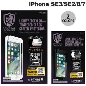 apeiros iPhone SE 第2世代 / 8 / 7 クリスタルアーマー フルフラット 全画面保護 ラウンドエッジ強化 ゴリラガラスフィルム 0.2mm アピロス ネコポス送料無料|ec-kitcut