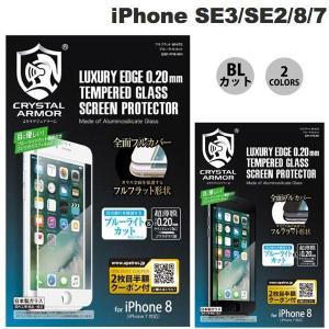 apeiros iPhone SE 第2世代 / 8 / 7 クリスタルアーマー フルフラット ブルーライトカット ラウンドエッジ強化 ゴリラガラスフィルム 0.2mm ネコポス送料無料|ec-kitcut