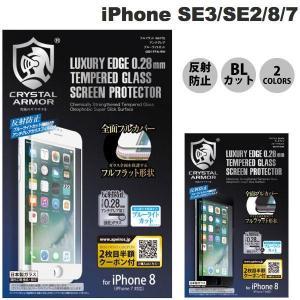 apeiros iPhone SE 第2世代 / 8 / 7 クリスタルアーマー フル 反射防止 ブルーライトカット ラウンドエッジ強化 ガラスフィルム 0.28mm ネコポス送料無料|ec-kitcut