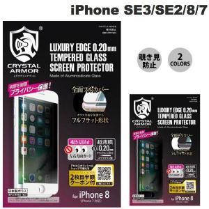 apeiros iPhone 8 / 7 クリスタルアーマー フルフラット 覗き見防止 ラウンドエッジ強化 ゴリラガラスフィルム 0.2mm アピロス ネコポス送料無料 ec-kitcut