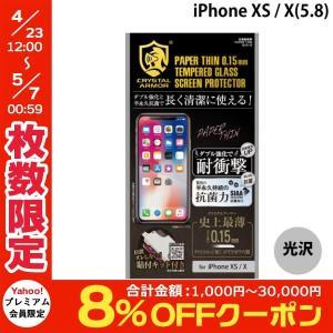 apeiros アピロス iPhone XS / X クリスタルアーマー 抗菌 耐衝撃 ゴリラガラスフィルム 超薄 0.15mm GI10-15 ネコポス送料無料 ec-kitcut