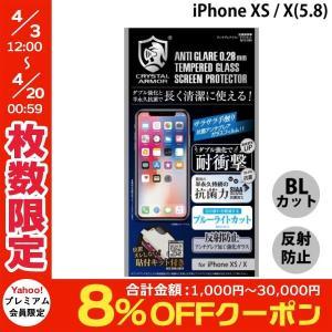 apeiros アピロス iPhone XS / X クリスタルアーマー 抗菌 耐衝撃 ガラスフィルム アンチグレア ブルーライトカット  0.28mm GI10-28A ネコポス送料無料 ec-kitcut