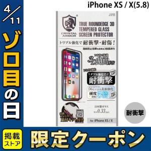 iPhoneXS / iPhoneX ガラスフィルム apeiros アピロス iPhone XS / X クリスタルアーマー 3D耐衝撃ガラスフィルム 0.33mm GI10-3D ネコポス送料無料 ec-kitcut