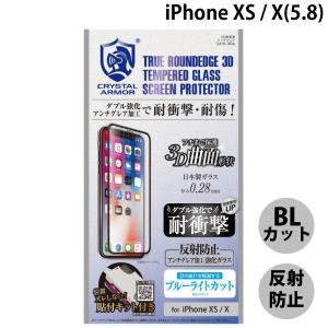 apeiros アピロス iPhone XS / X クリスタルアーマー 3D耐衝撃ガラスフィルム アンチグレアブルーライトカット 0.28mm GI10-3DA ネコポス送料無料 ec-kitcut