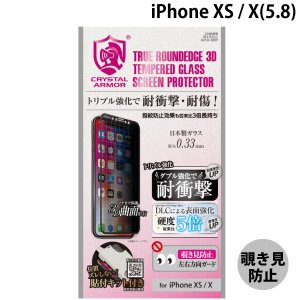 apeiros アピロス iPhone XS / X クリスタルアーマー 3D耐衝撃ガラスフィルム 覗き見防止  0.33mm GI10-3DP ネコポス送料無料 ec-kitcut