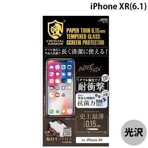 iPhoneXR ガラスフィルム apeiros アピロス iPhone XR クリスタルアーマー 抗菌耐衝撃ガラスフィルム 超薄 0.15mm GI11-15 ネコポス送料無料 ec-kitcut