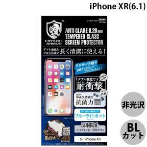 apeiros アピロス iPhone XR クリスタルアーマー 抗菌耐衝撃ガラスフィルム アンチグレアブルーライトカット  0.28mm GI11-28A ネコポス送料無料|ec-kitcut