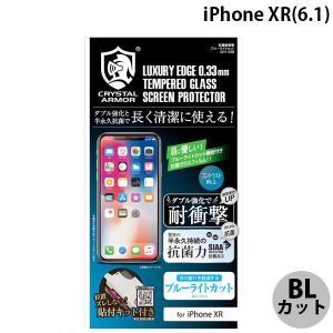 apeiros アピロス iPhone XR クリスタルアーマー 抗菌耐衝撃ガラスフィルム ブルーライトカット  0.33mm GI11-33B ネコポス送料無料 ec-kitcut
