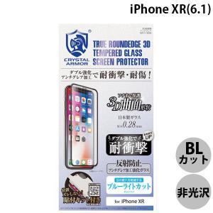 apeiros アピロス iPhone XR クリスタルアーマー 3D耐衝撃ガラスフィルム アンチグレアブルーライトカット 0.28mm GI11-3DA ネコポス送料無料 ec-kitcut