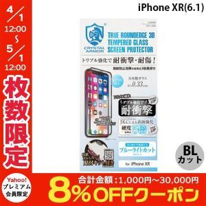apeiros アピロス iPhone XR クリスタルアーマー 3D耐衝撃ガラスフィルム ブルーライトカット  0.33mm GI11-3DB ネコポス送料無料 ec-kitcut