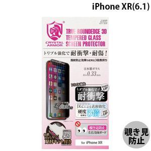 iPhoneXR ガラスフィルム apeiros アピロス iPhone XR クリスタルアーマー 3D耐衝撃ガラスフィルム 覗き見防止  0.33mm GI11-3DP ネコポス送料無料 ec-kitcut