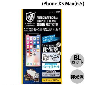 apeiros アピロス iPhone XS Max クリスタルアーマー 抗菌耐衝撃ガラスフィルム アンチグレアブルーライトカット  0.28mm GI12-28A ネコポス送料無料|ec-kitcut