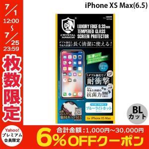apeiros アピロス iPhone XS Max クリスタルアーマー 抗菌耐衝撃ガラスフィルム ブルーライトカット 0.33mm GI12-33B ネコポス送料無料 ec-kitcut