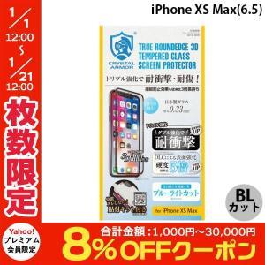 apeiros アピロス iPhone XS Max クリスタルアーマー 3D耐衝撃ガラスフィルム ブルーライトカット  0.33mm GI12-3DB ネコポス送料無料 ec-kitcut