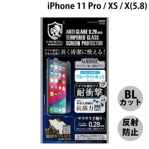 apeiros アピロス iPhone 11 Pro / XS / X クリスタルアーマー 抗菌 耐衝撃 ガラスフィルム アンチグレア ブルーライトカット  0.28mm ネコポス送料無料|ec-kitcut