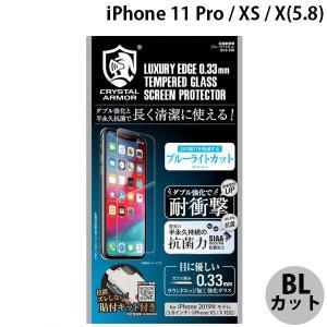 apeiros アピロス iPhone 11 Pro / XS / X クリスタルアーマー 抗菌 耐衝撃 ガラスフィルム ブルーライトカット 0.33mm GI13-33B ネコポス送料無料 ec-kitcut