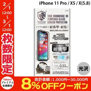 apeiros アピロス iPhone 11 Pro / XS / X クリスタルアーマー 3D 耐衝撃 ガラスフィルム 0.33mm GI13-3D ネコポス送料無料 ec-kitcut