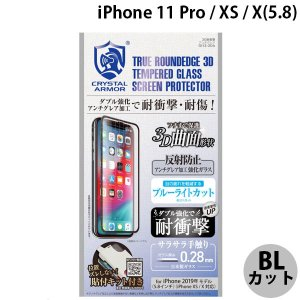 apeiros アピロス iPhone 11 Pro / XS / X クリスタルアーマー 3D 耐衝撃 ガラスフィルム アンチグレア ブルーライトカット 0.28mm GI13-3DA ネコポス送料無料 ec-kitcut