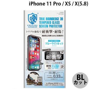 apeiros アピロス iPhone 11 Pro / XS / X クリスタルアーマー 3D 耐衝撃 ガラスフィルム ブルーライトカット  0.33mm GI13-3DB ネコポス送料無料 ec-kitcut