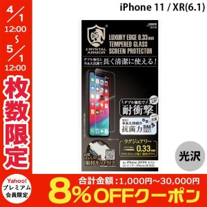 iPhone 11 / XR 保護フィルム apeiros アピロス iPhone 11 / XR クリスタルアーマー 抗菌 耐衝撃 ガラスフィルム 0.33mm GI14-33 ネコポス送料無料|ec-kitcut