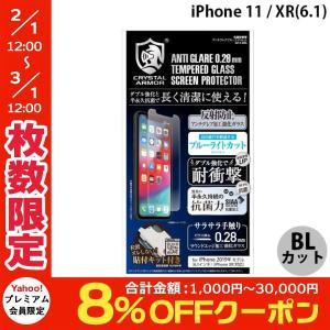 apeiros アピロス iPhone 11 / XR クリスタルアーマー 抗菌 耐衝撃 ガラスフィルム アンチグレア ブルーライトカット  0.28mm GI14-28A ネコポス送料無料|ec-kitcut