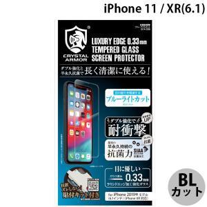 apeiros アピロス iPhone 11 / XR クリスタルアーマー 抗菌 耐衝撃 ガラスフィルム ブルーライトカット  0.33mm GI14-33B ネコポス送料無料|ec-kitcut