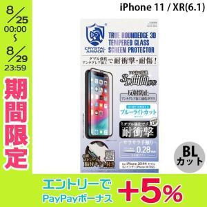 apeiros アピロス iPhone 11 / XR クリスタルアーマー 3D 耐衝撃 ガラスフィルム アンチグレア ブルーライトカット 0.28mm GI14-3DA ネコポス送料無料|ec-kitcut