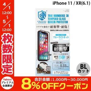 apeiros アピロス iPhone 11 / XR クリスタルアーマー 3D 耐衝撃 ガラスフィルム ブルーライトカット  0.33mm GI14-3DB ネコポス送料無料|ec-kitcut