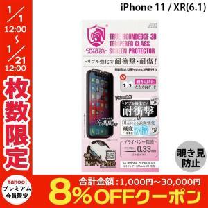 iPhone 11 / XR 保護フィルム apeiros アピロス iPhone 11 / XR クリスタルアーマー 3D 耐衝撃 ガラスフィルム 覗き見防止  0.33mm GI14-3DP ネコポス送料無料|ec-kitcut