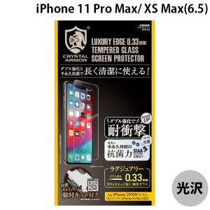 apeiros アピロス iPhone 11 Pro Max / XS Max クリスタルアーマー 抗菌 耐衝撃 ガラスフィルム 0.33mm GI15-33 ネコポス送料無料 ec-kitcut