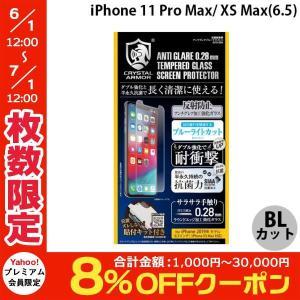 apeiros アピロス iPhone 11 Pro Max / XS Max クリスタルアーマー 抗菌 耐衝撃 ガラスフィルム アンチグレアブルーライトカット  0.28mm ネコポス送料無料|ec-kitcut