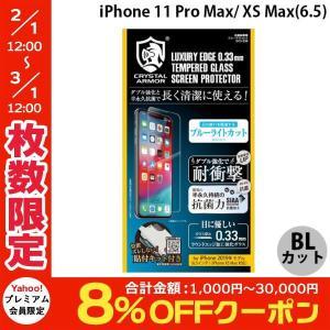 apeiros アピロス iPhone 11 Pro Max / XS Max クリスタルアーマー 抗菌 耐衝撃 ガラスフィルム ブルーライトカット  0.33mm GI15-33B ネコポス送料無料|ec-kitcut