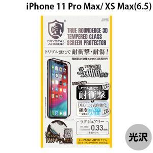 apeiros アピロス iPhone 11 Pro Max / XS Max クリスタルアーマー 3D耐衝撃ガラスフィルム 0.33mm GI15-3D ネコポス送料無料 ec-kitcut