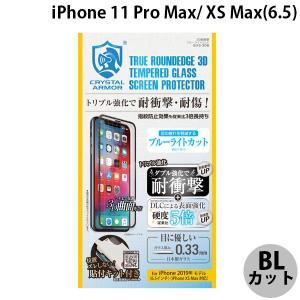 apeiros アピロス iPhone 11 Pro Max / XS Max クリスタルアーマー 3D耐衝撃ガラスフィルム ブルーライトカット  0.33mm GI15-3DB ネコポス送料無料 ec-kitcut