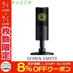 Razer レーザー SEIREN Emote スーパーカーディオイド 集音 8ビット LED ディスプレイ USB コンデンサーマイク RZ19-03060100-R3M1 ネコポス不可 ec-kitcut